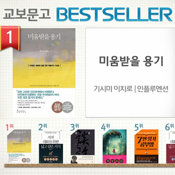 <5월 5주> 출판계 정체 현상 언제까지? 『미움받을 용기』 16주 연속 1위
