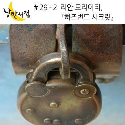 # 29-2 내 남자의 비밀,『허즈번드 시크릿』