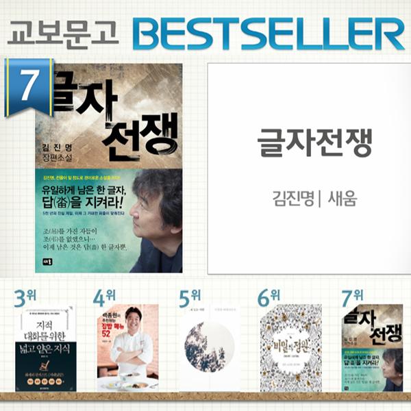 <8월 2주> 김진명 작가의 새 장편소설 『글자 전쟁』 종합 7위