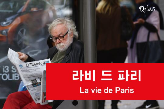 라비 드 파리, 파리의 인생 그 온도를 찍다