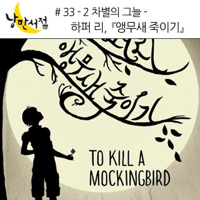 33-2 차별의 그늘 –『앵무새 죽이기』