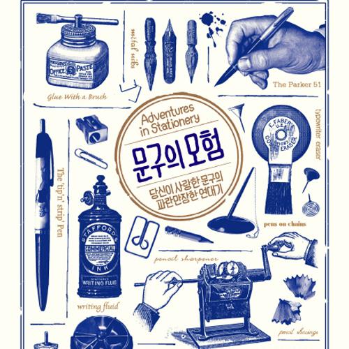 기자들이 뽑은 새로 나온 책 TOP3 ㅡ 10월 5주『문구의 모험』