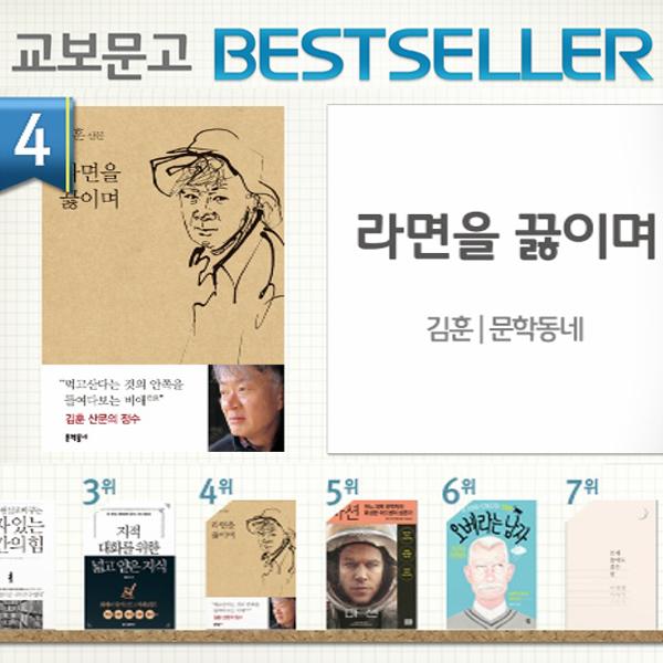 <10월 1주> 김훈의 신간 『라면을 끓이며』 출간과 동시에 종합 4위 진입