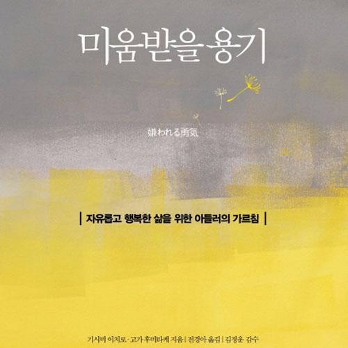 『미움받을 용기』교보문고 주간 베스트셀러 최장기 연속 1위 달성