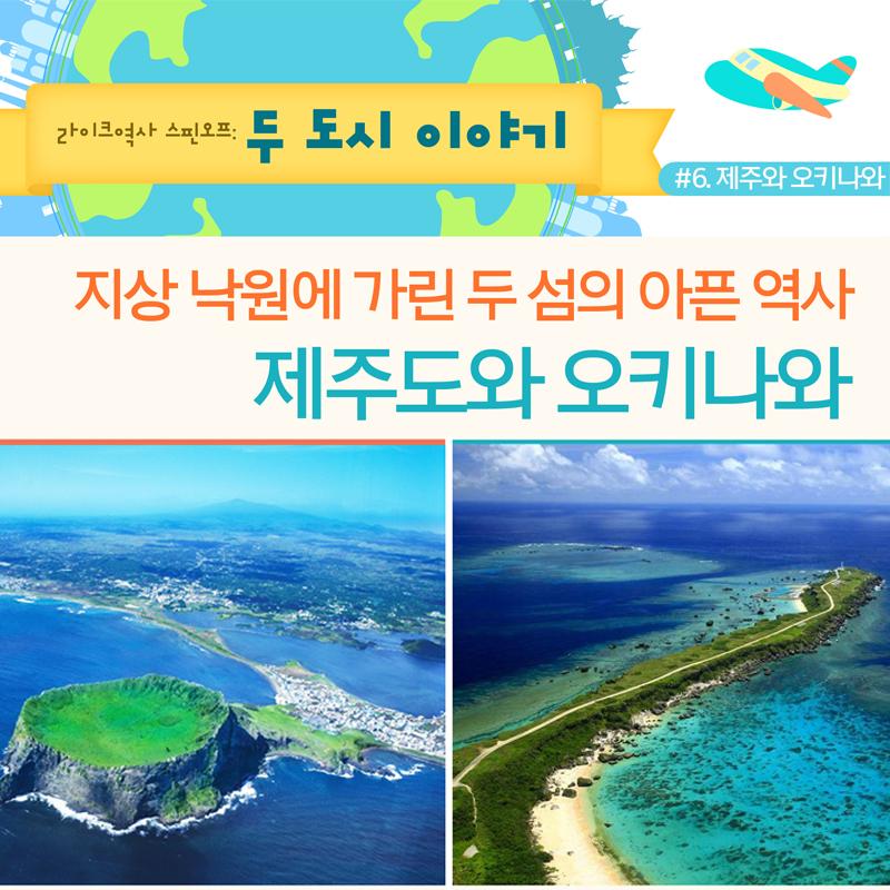[두도시 이야기] 06. 지상 낙원에 가린 두 섬의 아픈 역사, 제주 vs 오키나와