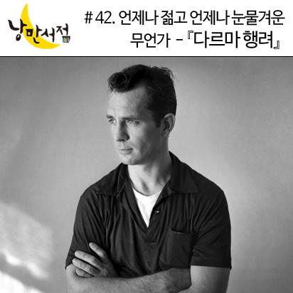 42. 언제나 젊고, 언제나 눈물겨운 무언가 - 잭 케루악『다르마 행려』