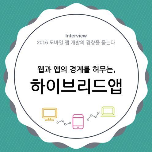 [인터뷰] 김응석_웹과 앱의 경계를 허무는 하이브리드앱