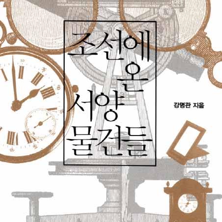 기자들이 뽑은 새로 나온 책 TOP3 ㅡ 12월 4주 『조선에 온 서양 물건』외
