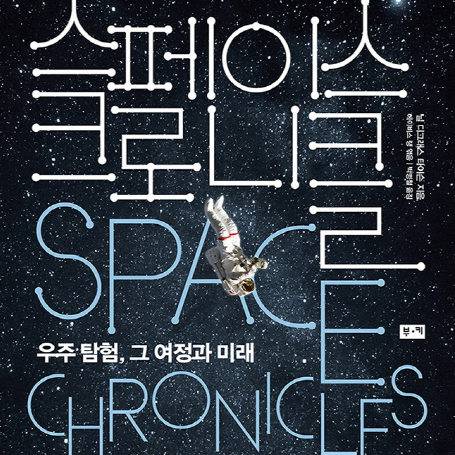 언론이 주목한 새로 나온 책 TOP 3 ㅡ 1월 2주 『스페이스 크로니클』외