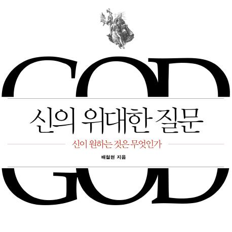 인생을 바꾼 신의 질문『신의 위대한 질문』