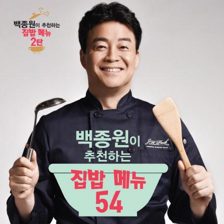 [오늘의 책] 1월 4주 ㅡ『백종원이 추천하는 집밥 메뉴 54』외