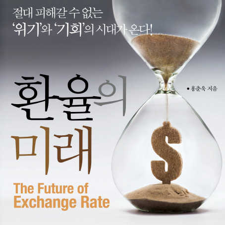 달러를 살까, 엔화를 살까?『환율의 미래』