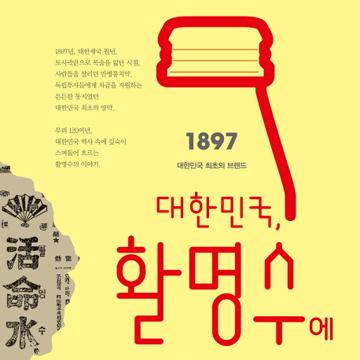 소화제를 넘어 한국의 문화유산『대한민국, 활명수에 살다』