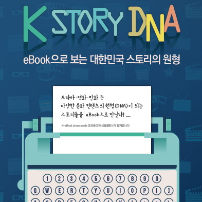�츮 ������ ������ ��Ž���� ������? �� eBook���� ���� K��STORY DNA ��ȹ��