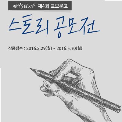 총상금 4500만원, 제4회 교보문고 스토리공모전 개최