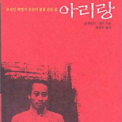 [베스트셀러 IN&OUT] 4월 1주 ㅡ 미디어의 영향력 실감 『아리랑』외