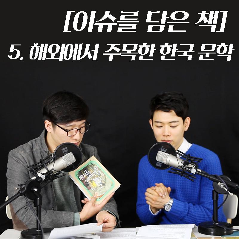[이슈를 담은 책] 5. 해외에서 주목한 한국 문학