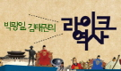 라이크 역사 season3 조선