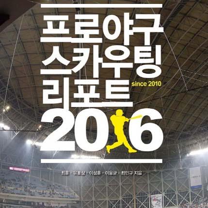 [베스트셀러 IN&OUT] 3월 4주 - 『프로야구 스카우팅 리포트 (2016)』, 프로야구 시즌 개막