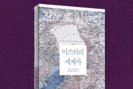 지도로 읽는다, 미스터리 세계사