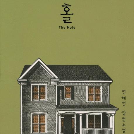 [오늘의 책]  4월 2주 ㅡ 『홀』 외