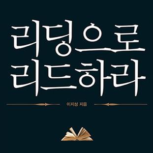 60만 독자독자가 선택한,『리딩으로 리드하라』 개정판 출간