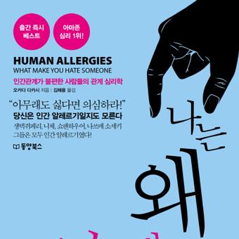 사람에 대한 불쾌한 반응 '인간 알레르기'『나는 왜 저 인간이 싫을까?』