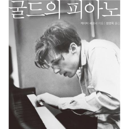 언론이 주목한 새로 나온 책 ㅡ 7월 2주 『굴드의 피아노』외