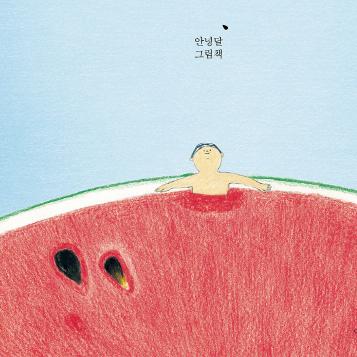 [베스트셀러 IN&OUT] 7월 4주 - 그림책계의 '벚꽃 엔딩' 『수박 수영장』