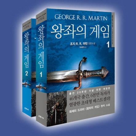 금세기 최고의 판타지『왕좌의 게임』새 번역, 전면 개정판으로 만나자