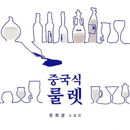 [오늘의 책] 7월 2주 ㅡ  『중국식 룰렛』외