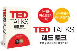 테드 토크 TED TALKS