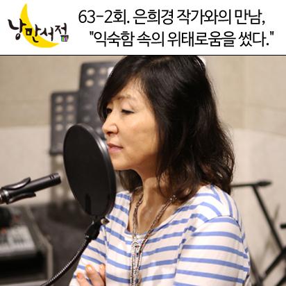 """63-2회. 은희경 작가와의 만남,""""익숙함 속의 위태로움을 썼다."""""""