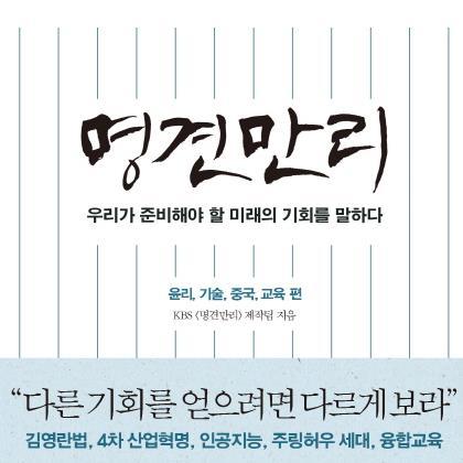 책 속으로 들어온 KBS '명견만리'