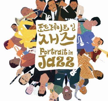 음악이든 소설이든 가장 기본은 리듬입니다. 난 그걸  재즈에서 배웠죠 - 무라카미 하루키
