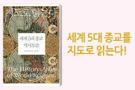 지도로 읽는다, 세계 5대 종교 역사도감