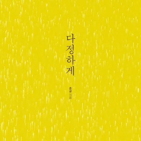 [베스트셀러 IN&OUT] 11월 3주 ㅡ『다정하게』등 따스함을 전하는 책 인기