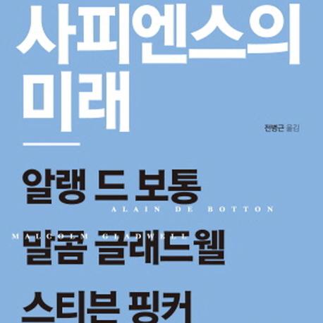 언론이 주목한 새로 나온 책 - 10월 5주 『사피엔스의 미래』외