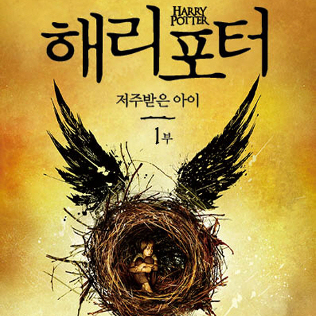 [베스트셀러 IN&OUT] 11월 2주ㅡ『해리 포터와 저주받은 아이』 1위로 등장