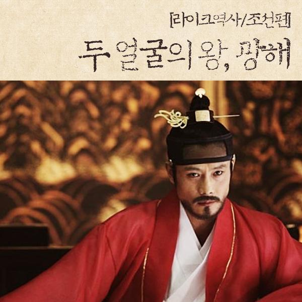 [라이크역사] 두 얼굴의 왕, 광해