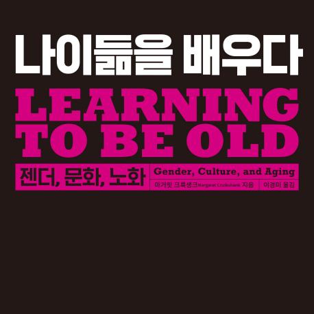 언론이 주목한 새로 나온 책ㅡ12월 2주 『나이듦을 배우다』외