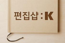 책을 발견하는 즐거움, 편집샵:K