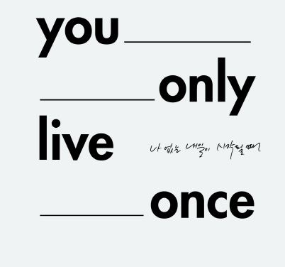 한번 뿐인 내 삶. 소중한 내 삶...2017년, YOLO 열풍이 분다.