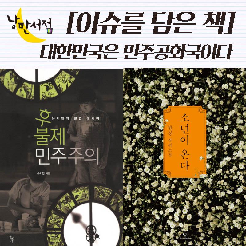 [이슈를 담은 책] 대한민국은 민주공화국이다