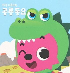아이가 봐도, 어른이 봐도 재미있다! 전세계 어린이 사로잡은 핑크퐁 시리즈 Top 5