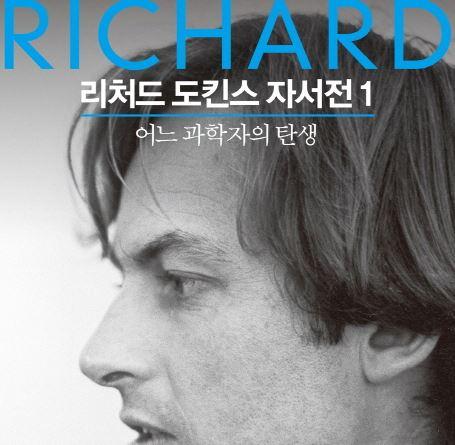 <이기적 유전자>에서 <만들어진 신>까지,<br>'리처드 도킨스'를 읽는 필독서 Top5