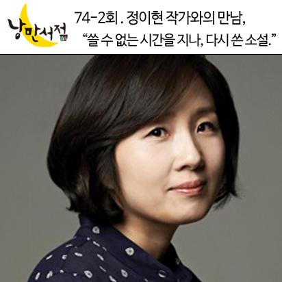 """74-2회. 정이현 작가와의 만남,""""쓸 수 없는 시간을 지나, 다시 쓴 소설."""""""