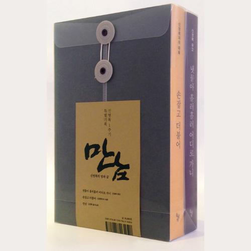 [지금 뜨는 책 3] 1월 1주『만남, 신영복의 말과 글(전2권)』외