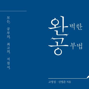 [지금 뜨는 책 3] 12월 4주 -『완벽한 공부법(완공)』 외