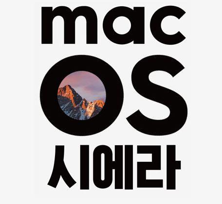 macOS 시에라  - 맥에 관한 이야기